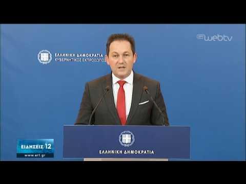 Υπουργείο Μεταναστευτικής Πολιτικής και Ασύλου επανιδρύει η κυβέρνηση | 15/01/2020 | EΡΤ