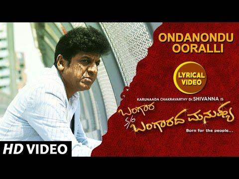 Ondanondu ooralli Lyrical Video | Bangara S/o Bangaradha Manushya | Dr.Shivaraj Kumar| V.Harikrishna