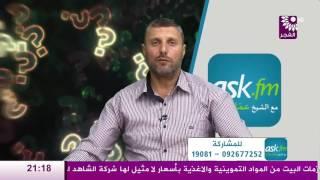 """برنامج ask.fm مع الشيخ عمار مناع """" الحلقة 62"""""""