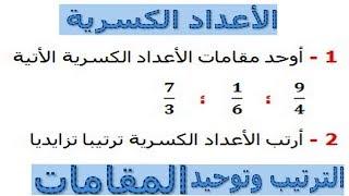 الرياضيات السادسة إبتدائي - الأعداد الكسرية الترتيب وتوحيد المقامات تمرين 10