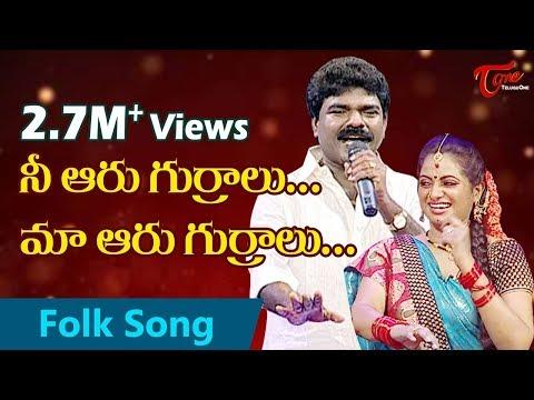 Nee Aaru Gurralu Maa Aaru Gurralu | Popular Folk Songs | by Rasamayi Balakishan, TRS MLA