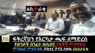 Ethiopia: ፍቅረኛህን የእርካታ ጫፍ ለማድረስ የወንዶች ስንፈትና የሴቶች መቀዛቀዝ መንስኤና መፍትሄዉ ዶክተር ዮናስ ላቀዉ በአስታራቂ