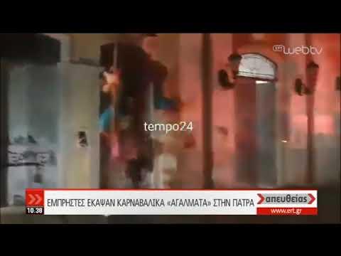 Πάτρα | Εμπρηστές έκαψαν καρναβαλικά «αγάλματα» | 21/01/2020 | ΕΡΤ