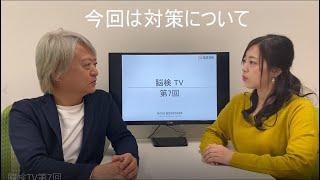 脳検TV第7回