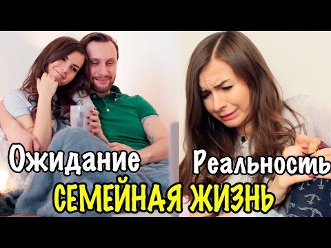 ЖИЗНЬ ПОСЛЕ СВАДЬБЫ || ОЖИДАНИЕ - РЕАЛЬНОСТЬ - DomaVideo.Ru