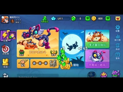 《BarbarQ 野蠻人大作戰》手機遊戲玩法與攻略教學!