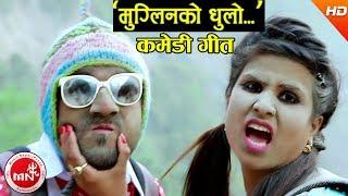 Muglinko Dhulo - Binod Bhandari & Shanti Shree Pariyar Ft. Yadav Devkota