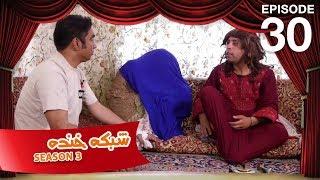 Shabake Khanda - S3 - Episode 30