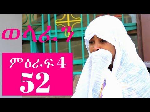 Welafen Drama Season 4 Part 52 - Ethiopian Drama