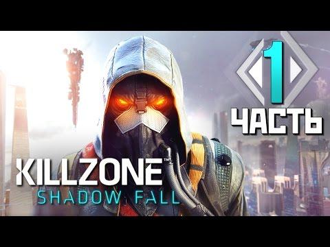 Killzone: Shadow Fall — Часть 1: Отец