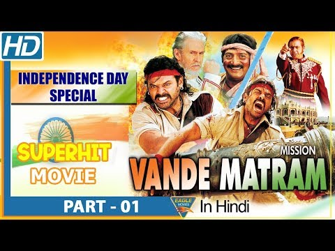 Independence Day Special | Mission Vande Mataram | Part 01 | Venkatesh, Shriya, Genelia |
