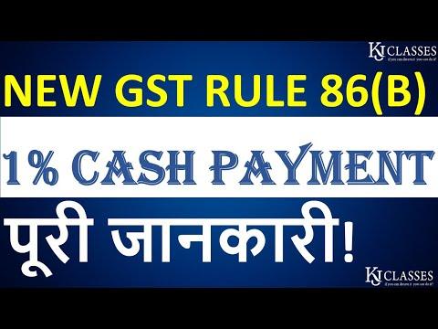 NEW GST RULE 86 (B) पूरी जानकारी 