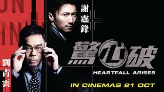 《驚心破》 Heartfall Arises 30 Sec Trailer