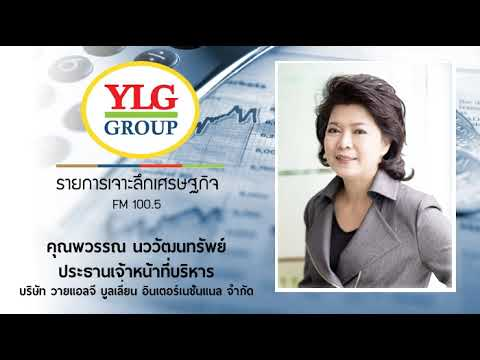 รายการ เจาะลึกเศรษฐกิจ by YLG 06-09-62