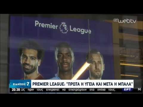 Premier League : Πρώτα η υγεία και μετά η μπάλα | 03/04/2020 | ΕΡΤ