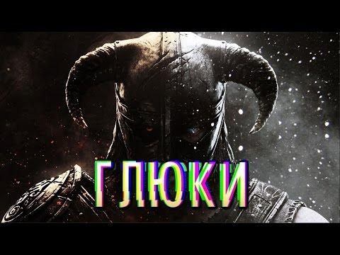 Самые забавные глюки The Elder Scrolls V: Skyrim Special Edition. Что-то не так!