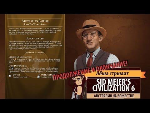 Продолжение стрима Sid Meier's Civilization 6: против компьютера на божестве за Австралию
