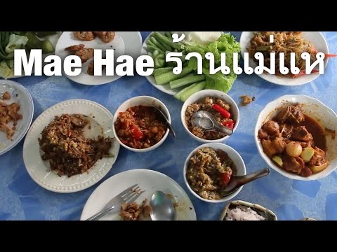 Northern Thai Cuisine – Epic Meal at Mae Hae (ร้านแม่แห)