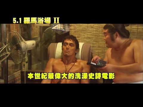 5 1《羅馬浴場II》預告 爆笑羅馬人篇
