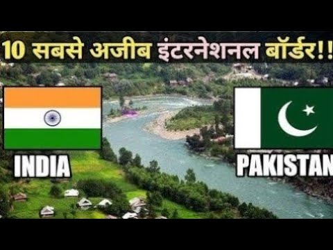 Video 10 सबसे अजीब इंटरनेशनल बॉर्डर // 10 Rare International Borders in hindi download in MP3, 3GP, MP4, WEBM, AVI, FLV January 2017