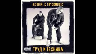 Download Lagu Hoodini & Tr1ckmusic - Хладилника feat. M.W.P. Mp3