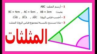 الرياضيات السادسة إبتدائي - المثلثات تمرين 1