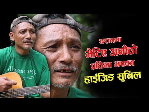 (धरानमा भेटिए अनाैठाे प्रतिभा भएका हाईजिङ सुनिल हाईजिङ सुनिल ( Khajure ko sathi Hijing Sunil ) - Duration: 22 minutes.)