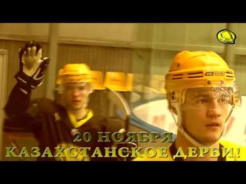 20 ноября состоится казахстанское дерби!