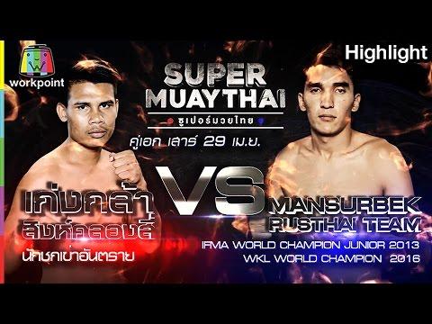 คู่เอกสุดโหด เมื่อแชมป์ต้องมีเพียงหนึ่งเดียว | SUPER MUAYTHAI 29 เม.ย. 60 Full HD