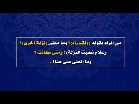 تفسير للثانوية الأزهرية ( سورة النجم ) أ عماد فتحي 01-03-2019
