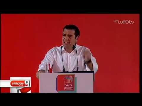 Αλ. Τσίπρας: Με τη λαϊκή ψήφο θα συνεχίσουμε να είμαστε κυβέρνηση των πoλλών | 21/05/2019 | ΕΡΤ