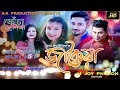 Kesa Kolija By Neel Akash & Nilav Nita | Official Released | New Assamese Song 2018
