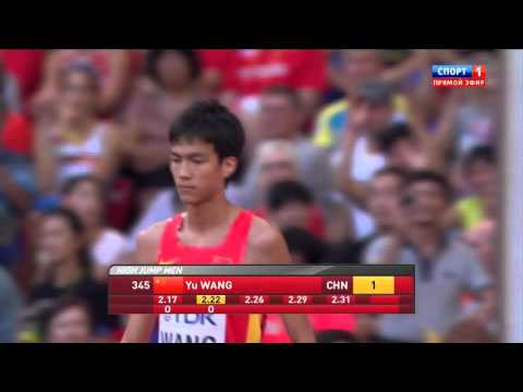 2.26 Yu Wang HIGH JUMP WORLD CHAMIONSHIP Beijing 2015 qualification man