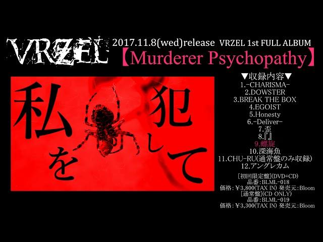VRZEL 1st FULL ALBUM【Murderer Psychopathy】全曲試聴トレーラー