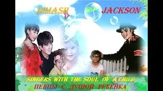 Michael Jackson and Dimash Kudaibergen the singers with the soul of a child: pure and crystal. Therefore, their songs penetrate the hearts  of all who listen to their unique voices.The video used footage of fans Dimash Kudaibergen and the song Smile - Michael Jackson rightholder SME (Epic/Legacy). The video is intended to further promote the Michael Jackson and Dimash Kudaibergen. I thank all the authors who posted their video and photo material on YOUTUBE. Майкл Джексон и Димаш Кудайберген это певцы с душой ребенка: чистой и кристальной. Поэтому их песни проникают в сердце каждого, кто слушает их неповторимые голоса. В ролике использованы видеоматериалы фанатов Димаша Кудайбергена, а также песня  Smile - Michael Jackson правообладатель  SME (компания Epic/Legacy). Видеоролик предназначен для дальнейшей популяризации творчества Майкла Джексона и Димаша Кудайбергена. Благодарю всех авторов, выложивших свои видео-фото материалы на YOUTUBE.