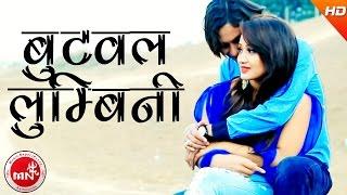 Butwal Lumbini - Lokendra Sapkota & Laxmi Gaire | Ft.Prabita/Rushma/Ganesh