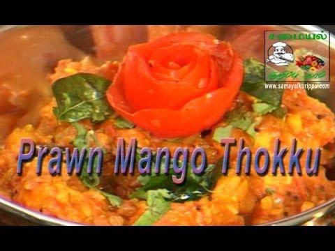 Prawn Mango Thokku - இறா மாங்காய் தொக்கு | Indian Cuisine | Tamil