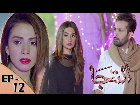 Iltija Episode 12 - 20th June 2017 - ARY Digital Drama