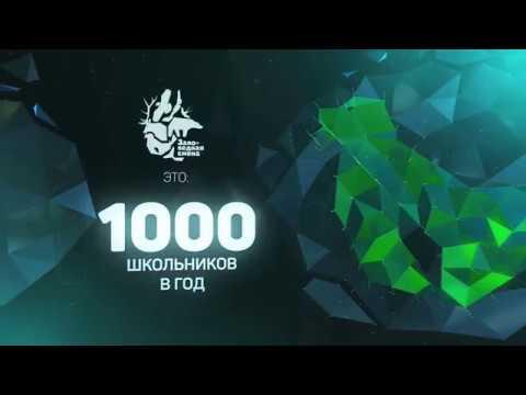Всероссийский образовательный эколого-промышленный проект «Заповедная Смена»