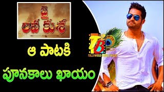 ఆ పాటకి పూనకాలు ఖాయం | JR NTR | Jai Lava Kusa | Devi Sri Prasad | NTR27 | Telugu News | Tollywood Video