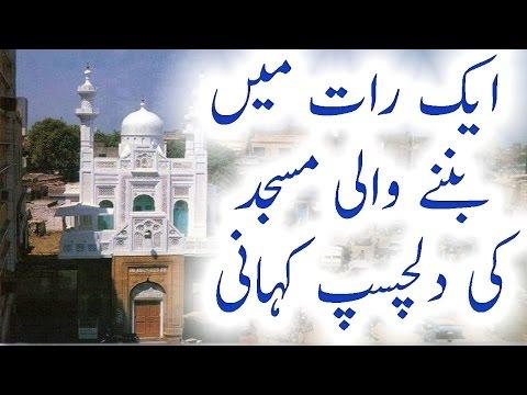 Video Aik Raat Mein Banne Wali Masjid Ki Kahani Masjid Shab Bhar Story download in MP3, 3GP, MP4, WEBM, AVI, FLV January 2017