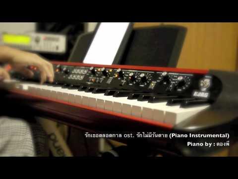 รักเธอตลอดกาล - ติดต่องานแสดงเปียโนได้ที่ แบงค์ 0803011114 ฝากแฟนเพจของผมด้วยนะครับ http://www.facebook.com/bankmodifycom Download mp3...