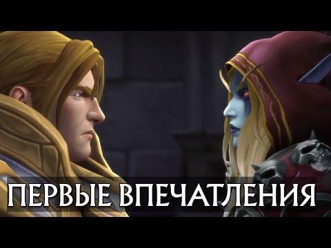 Battle for Azeroth. Первые впечатления + объявление