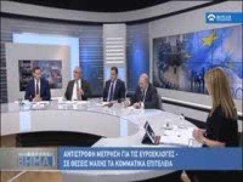 Βουλής  Βήμα :   Eυρωεκλογές  2019      (21/03/2019)