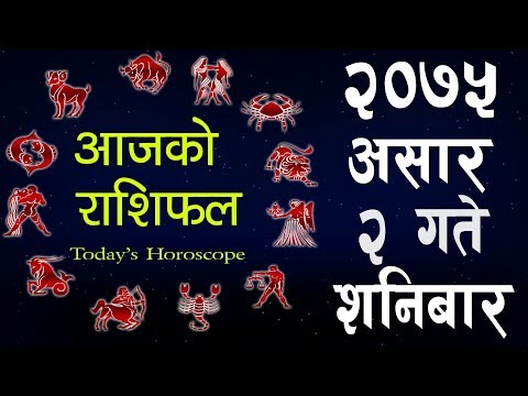 (Aajako Rashifal 2075 ASAR 2, Today's Horoscope June 16 Saturday २०७५ असार २ गते - Duration: 10 minutes.)