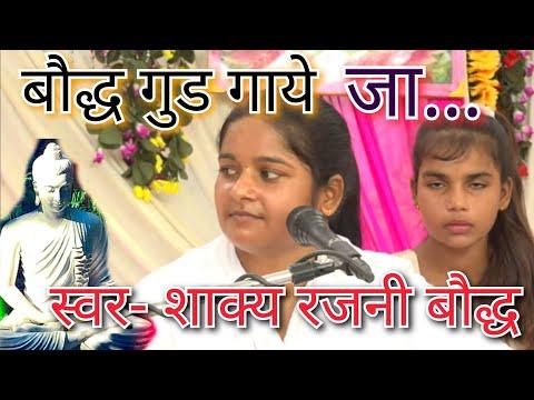 Shakya Rajni बौद्ध   बुद्ध     गुड गाये जा