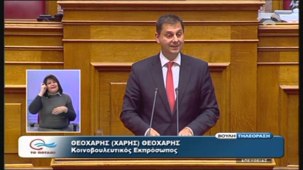 Προϋπολογισμός 2016: Χ.Θεοχάρης, Κοινοβ. Εκπροσ.(ΠΟΤΑΜΙ) (03/12/2015)