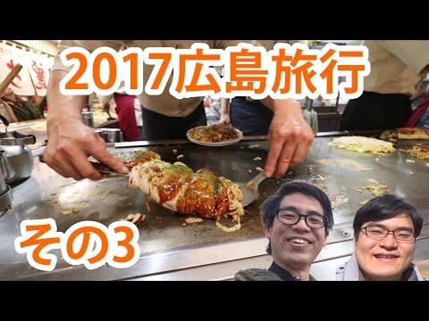 【2017広島旅行】その3 広島到着&本場の広島お好み焼き! …
