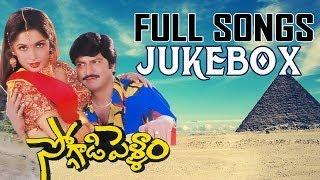 Download Lagu Soggadi Pellam Movie Full Songs Jukebox - Mohan Babu, Ramya Krishna, Monica Bedi Mp3
