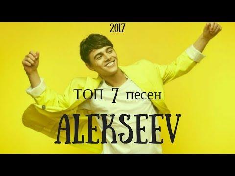 Alekseev | ТОП 7 самых популярных клипов | 2017